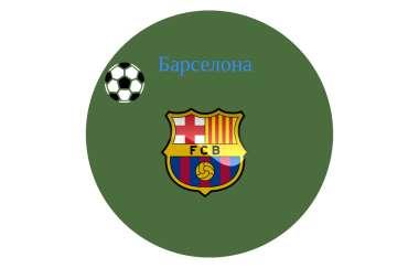 Барселона клубыны тарихы